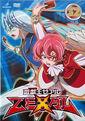 ZEXAL DVD 32