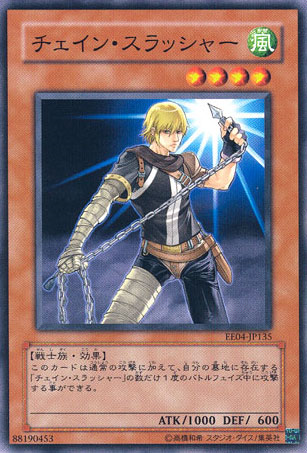 File:ChainThrasher-EE04-JP-C.png