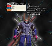 CoachKingGiantrainer-JP-ZX-NC