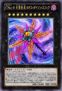 NumberC9ChaosDysonSphere-JP-Anime-ZX