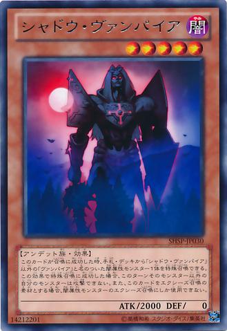 File:ShadowVampire-SHSP-JP-R.png