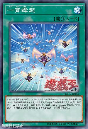 SummoningSwarm-CP19-JP-OP