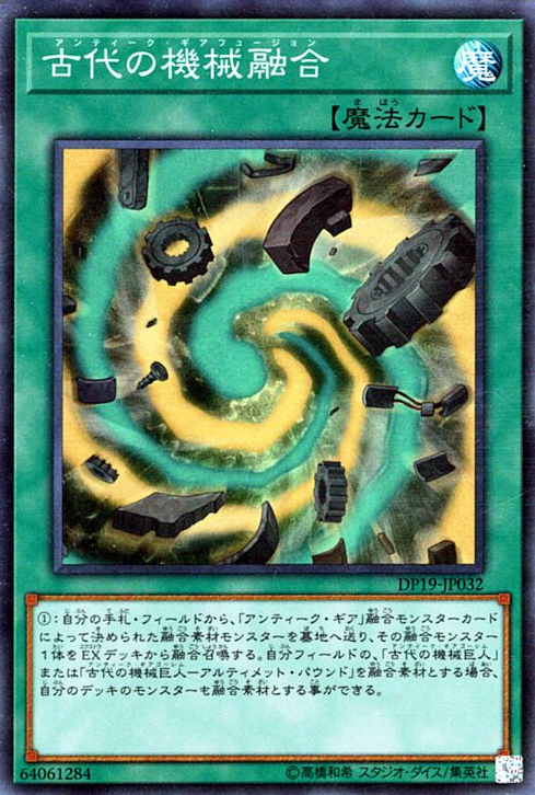 Ancient Gear Fusion Yu Gi Oh Fandom Powered By Wikia