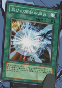 BurstStreamofDestruction-JP-Anime-GX