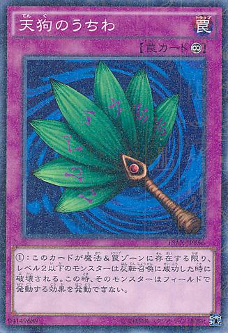 File:GoblinFan-15AX-JP-MLR.png