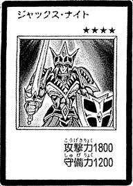 File:JacksKnight-JP-Manga-DM.png
