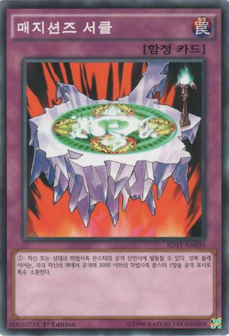 File:MagiciansCircle-SD31-KR-C-1E.png