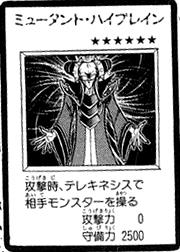 File:MutantMindmaster-JP-Manga-R.png