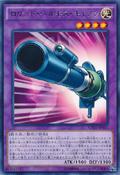 RocketHermosCannon-CPD1-JP-R