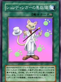 SchrödingersCat-JP-Anime-GX