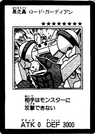 File:SpeedingRoaringRoadGuardian-JP-Manga-5D.jpg