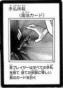 CardDestruction-JP-Manga