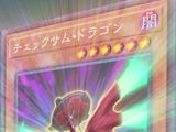 Checksum Dragon (anime)