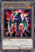 DragonoidToken-17TP-JP-OP