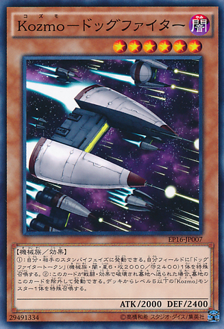 File:KozmoDOGFighter-EP16-JP-C.png