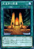 MausoleumoftheEmperor-SR03-JP-C