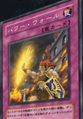 PowerWall-JP-Anime-GX