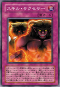 SkillSuccessor-JP-Anime-5D