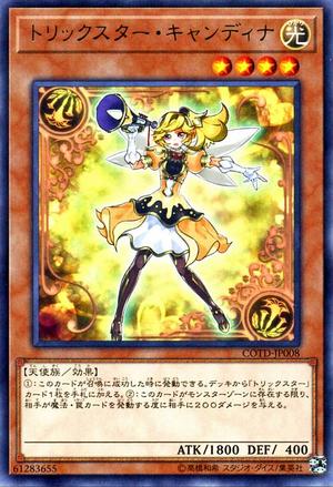 TrickstarCandina-COTD-JP-R