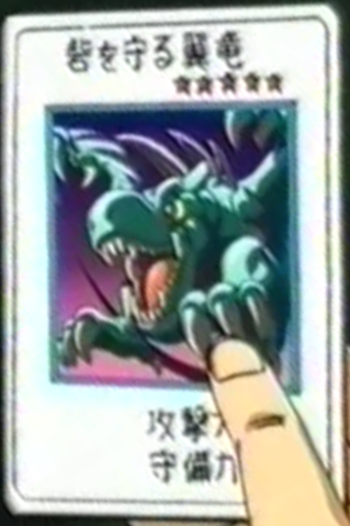 File:WingedDragonGuardianoftheFortress1-JP-Anime-Toei.png