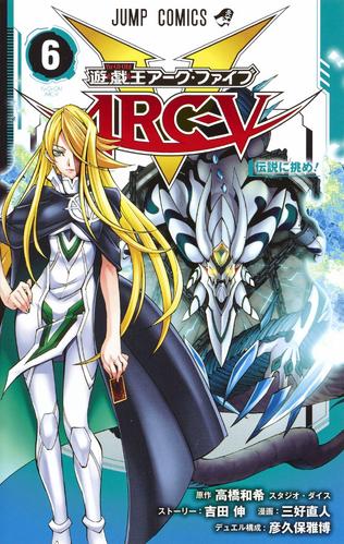 <i>Yu-Gi-Oh! ARC-V</i> Volume 6