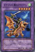 AlligatorsSwordDragon-TP07-JP-C