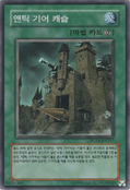 AncientGearCastle-HGP4-KR-SR-UE