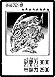 File:BlueEyesWhiteDragon-JP-Manga-DM.png