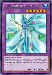 CCCWaterSwordofBattle-JP-Anime-AV