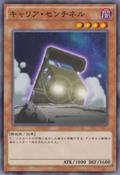 CarrierSentinel-JP-Anime-AV