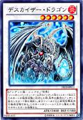 DoomkaiserDragon-DE03-JP-C