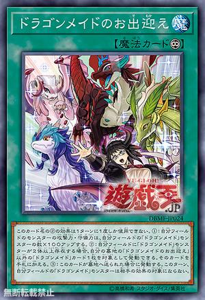 DragonmaidWelcome-DBMF-JP-OP