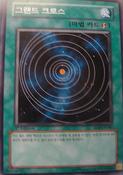 GrandConvergence-EOJ-KR-C-1E
