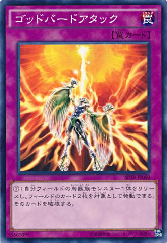 File:IcarusAttack-SPTR-JP-C.png