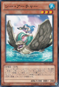 MermaidArcher-DE03-JP-C