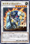 MightyWarrior-JP-Anime-AV