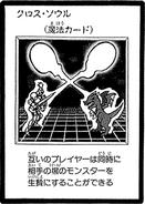 SoulExchange-JP-Manga-DM