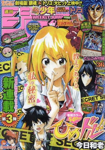 <i>Weekly Shōnen Jump</i> 2013, Issue 36