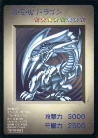 BlueEyesWhiteDragon-G1-JP-HFR