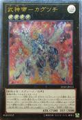 BujinteiKagutsuchi-SHSP-JP-UtR
