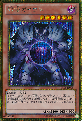 File:CaiustheShadowMonarch-GS06-JP-GScR.png