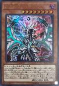 ChaosDragonLevianeer-RC03-JP-UR