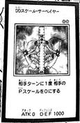 DDScaleSurveyor-JP-Manga-AV