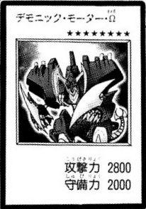 File:FiendishEngineΩ-JP-Manga-R.jpg