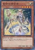 HeraldofCreation-SR02-JP-C
