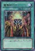 MagePower-BE1-JP-UR