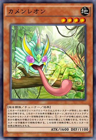 File:MaskedChameleon-JP-Anime-AV.png