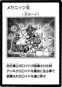 File:MechanicsSoul-JP-Manga-GX.jpg