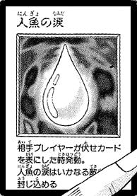 File:MermaidsTear-JP-Manga-DM.png