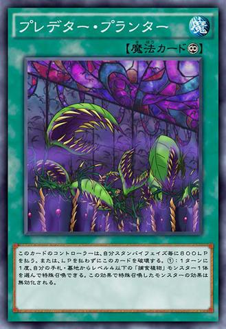 File:Predaponics-JP-Anime-AV.png